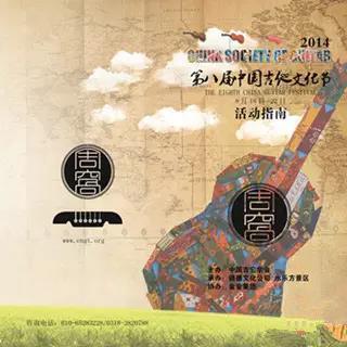 第八届中国吉他文化节暨全国吉他大赛 活动须知